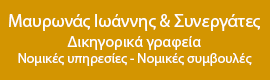 mavronas law banner